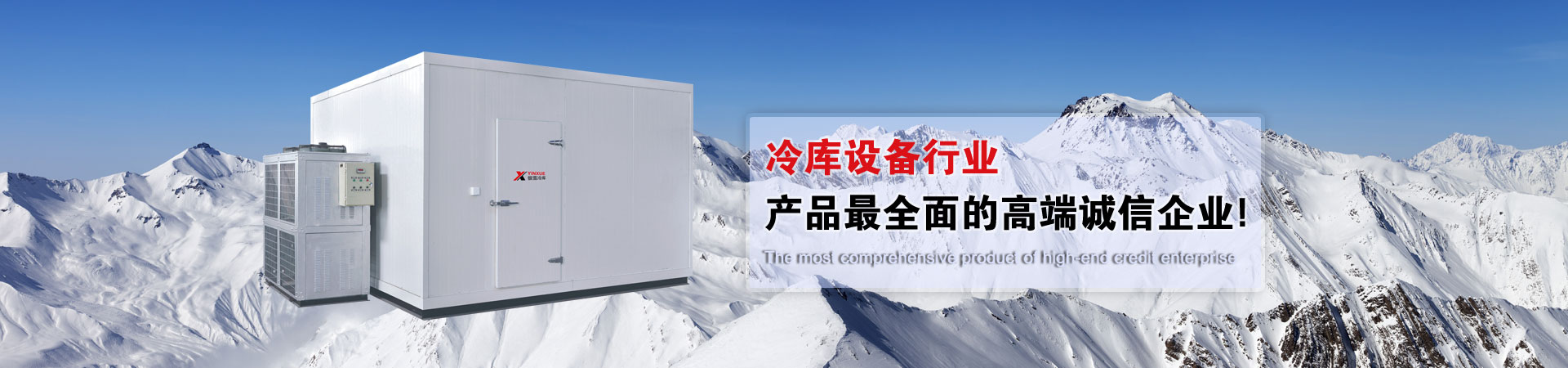 Cold plate, cold storage doors
